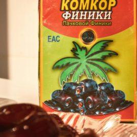 финики комкор на рамазан Алматы